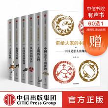 中信出版社图书 正版书籍 杨照 中国通史 讲给大家 套装 中国历史系列 6册