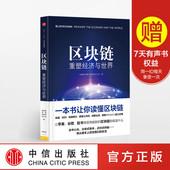 图说区块链 技术指南 金融经济类畅销书籍zx中信 现货正版 投资理财 区块链 一本书让你读懂区块链 重塑经济与世界 包邮