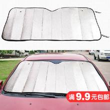 汽车遮阳挡铝箔前挡车用太阳挡套带气泡隔热加厚防晒片特价