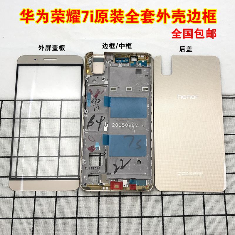 适用 华为荣耀7i前壳中框 手机边框原装金属中框电池后盖屏幕侧键