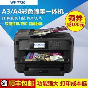 爱普生7710WF7725无线A3彩色多功能喷墨打印机一体机复印扫描传真
