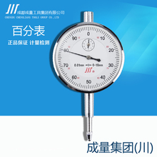 Qualitative Percentimeter 0-10/0-30/0-50 mm 0.01/Quantity Micrometer 0-1 mm 0.001 mm
