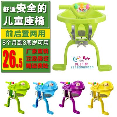 加厚自行车儿童座椅前置后置电瓶车宝宝小孩安全前挂坐椅后座全围