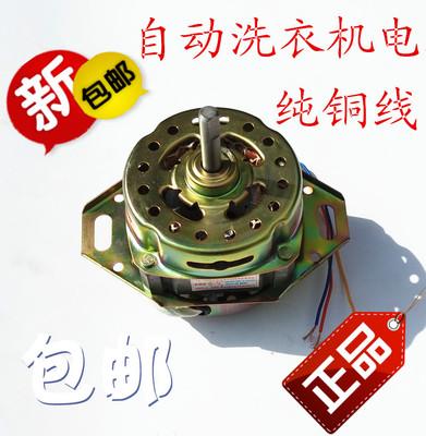 全自动洗衣机纯铜线洗涤电机纯铜马达下两脚双轴承粗轴150W电动机