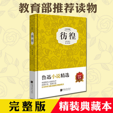 Wandering about the genuine parcel post/selected Anthology of Lu Xun's novels/literary masterpieces of the new curriculum standard of junior and senior Chinese/extracurricular books