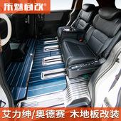 汽车专车专用脚垫7座专用 奥德赛混动木地板改装 2019款 本田艾力绅图片