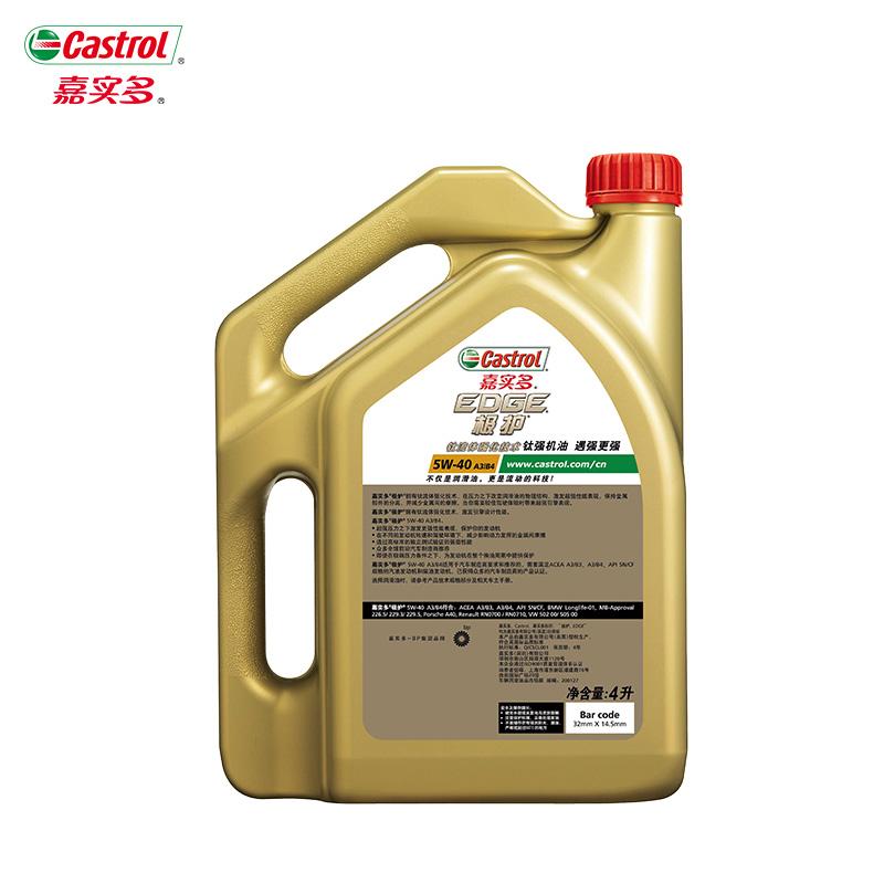 官方直营 嘉实多极护钛流体技术 全合成机油 润滑油 SN 5W-40 4L