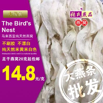 马来西亚进口大燕条燕窝正品孕妇营养滋补品足干挑金丝燕白燕盏条