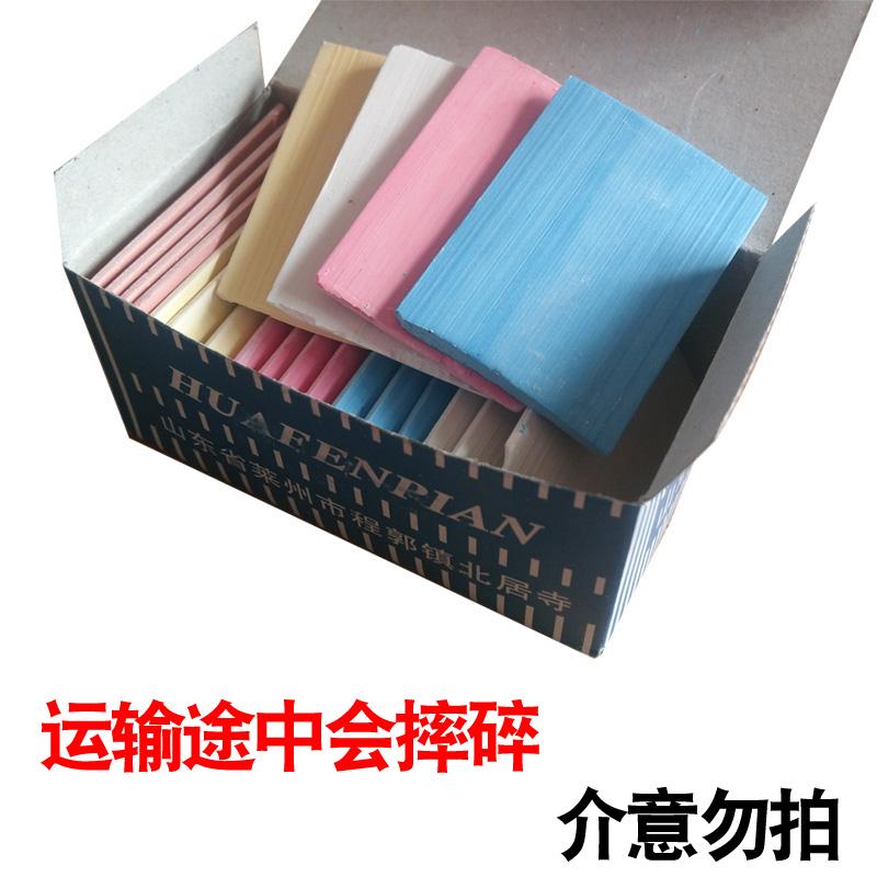 划粉片 彩色画粉 裁缝裁衣四角划粉 一盒20片 全场满9.9元包邮
