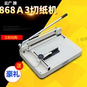 云广868型A3精密厚层切纸机 868A3厚层标书相册菜谱切纸刀现货