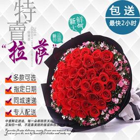 西藏拉萨鲜花店城关区同城红玫瑰七夕节礼盒鲜花速递送花上门