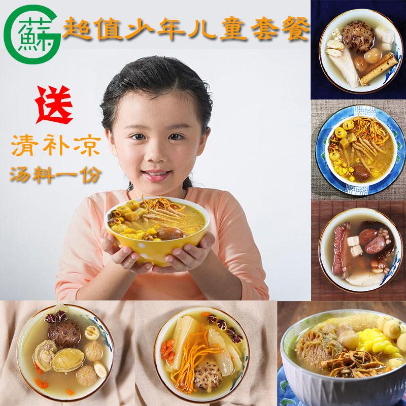儿童成长煲汤料包 广东滋补炖品材料汤料包煲汤材料干货靓汤炖汤