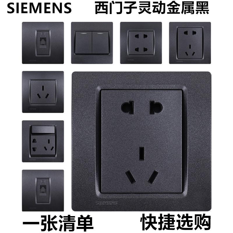 正品西门子开关插座面板灵动系列金属黑色家用墙壁五孔二三插套装
