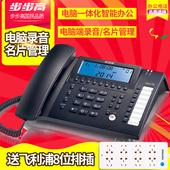 步步高HCD198有绳录音电话机 智能存储 客服专用 办公双接口 座机