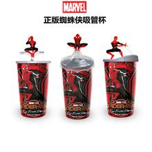 Marvel 漫威蜘蛛侠:英雄远征吸管杯造型水杯可镭直爆米花桶杯子