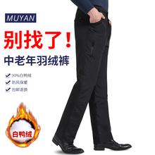 中老年羽绒裤男外穿高腰宽松加肥大码加厚男式白鸭绒直筒羽绒棉裤