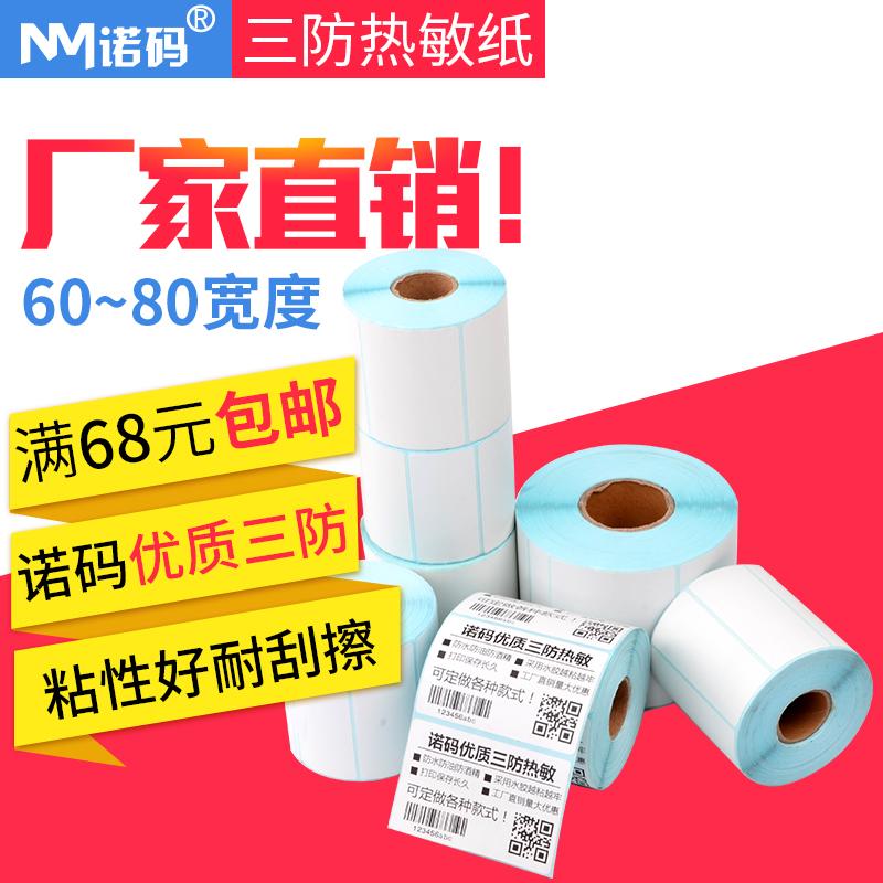 诺码吊牌标签纸箱贴60-80宽30 40 50 7090条码打印三防热敏不干胶