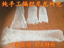 尼龙网兜手工编织细网眼捞鱼抄大物鱼网兜钓鱼装 鱼网袋尼龙网兜