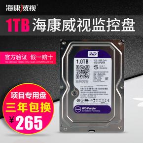 海康威视WD/西部数据 WD10PURX1TB监控专用硬盘 1000G录像机硬盘