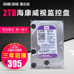 海康威视 WD/西部数据 WD20PURX 2TB监控专用硬盘2000G电脑储存盘