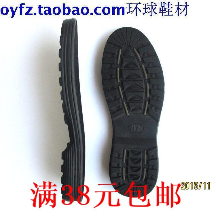 男鞋底高边上线侧缝边宽松型橡胶牛筋底环球鞋材休闲鞋换底防滑贴