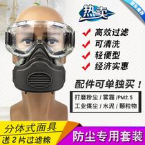 新款罩眼镜消防煤矿防尘面罩工业粉尘打磨面俱防烟防护装修灰2018