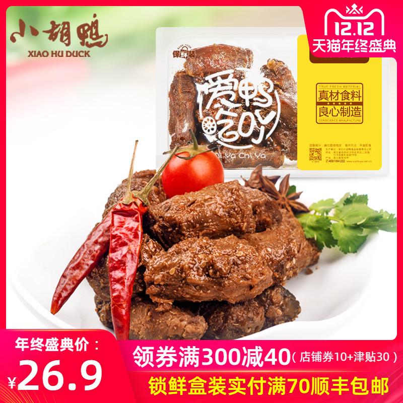 【小胡鸭_锁鲜装】孜然味 鸭脖 260g/盒卤味 零食小吃 休闲食品