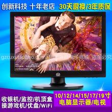 全新15英寸台式电脑迷你小显示器屏12液晶电视机14监控10挂墙彩电