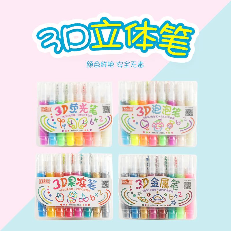 美术王国时尚创意彩色笔3D泡泡笔夜光笔荧光笔果冻笔金属笔变色笔