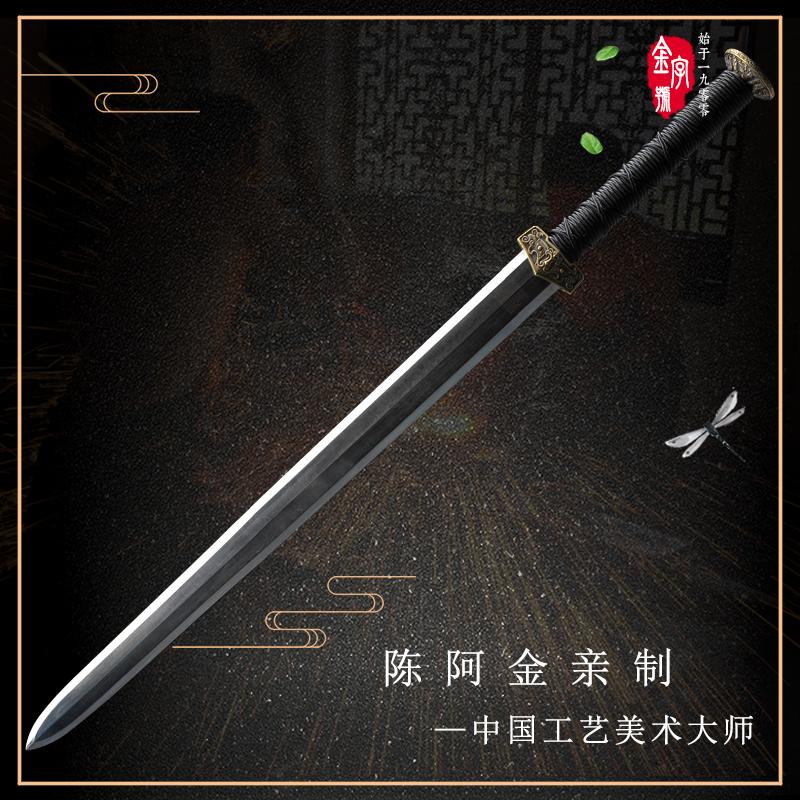 金字号陈阿金手工锻造玄星花纹钢汉剑唐横刀宝剑长剑冷兵器未开刃