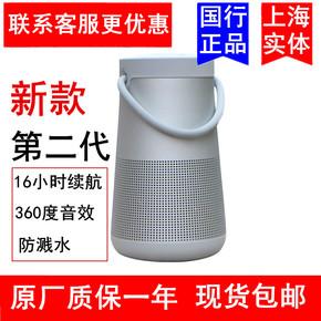博士BOSE Soundlink Revolve+ 无线蓝牙音箱 大水壶 便携迷你音响