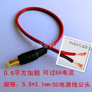 0.6平方DC电源线5.5*2.1接头加粗dc插头12V监控电源公头LED延长线