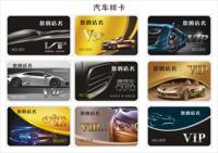 Magnetic card, IC card 1000 car beauty auto repair auto parts, supermarket pregnant baby, beauty salon loyalty card