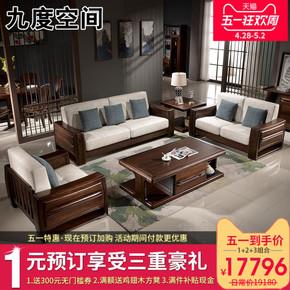 九度空间新中式全实木真皮沙发组合黑胡桃木科技布艺沙发客厅家具