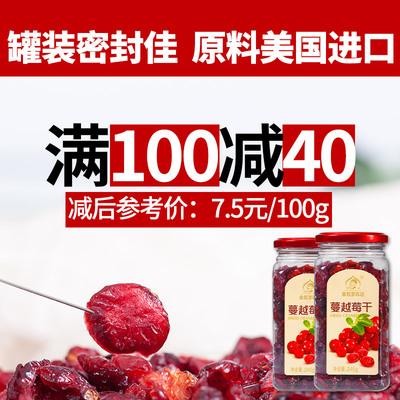 蔓越莓干烘焙 原料美国进口 245g*2罐装 曼越莓水果干瓶装