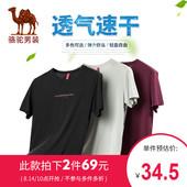 t恤男上衣半袖 衣服中年体恤运动男装 2019新款 骆驼男装 速干短袖