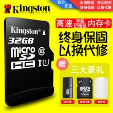 金士顿32g手机内存卡 华为安卓存储卡高速行车记录仪tf卡sd卡小卡