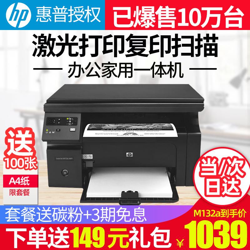 hp惠普m1136黑白激光打印机复印证件扫描多功能一体机A4小型学生家用办公商务商用三合一优m126A m132A m1005