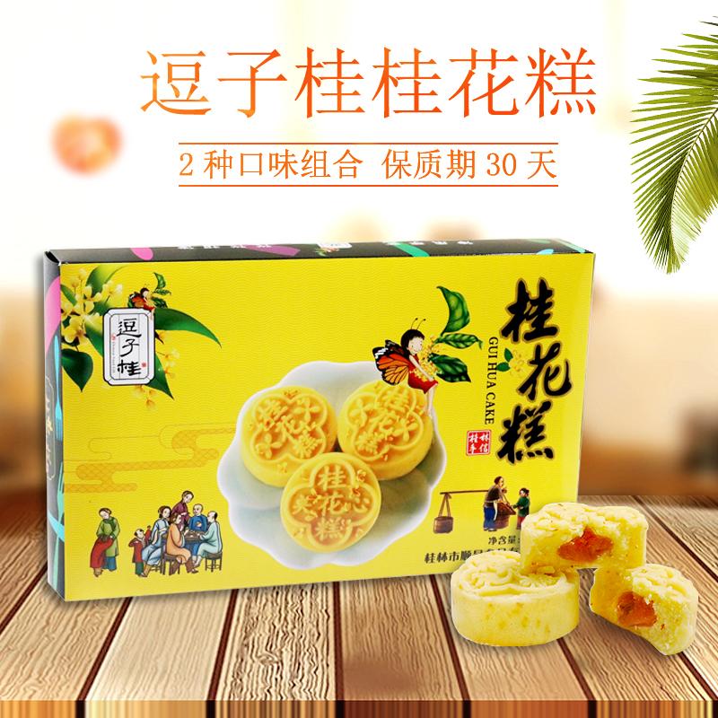 顺昌桂花糕广西传统糕点 正宗桂林特产 茶心零美食地方特色小吃