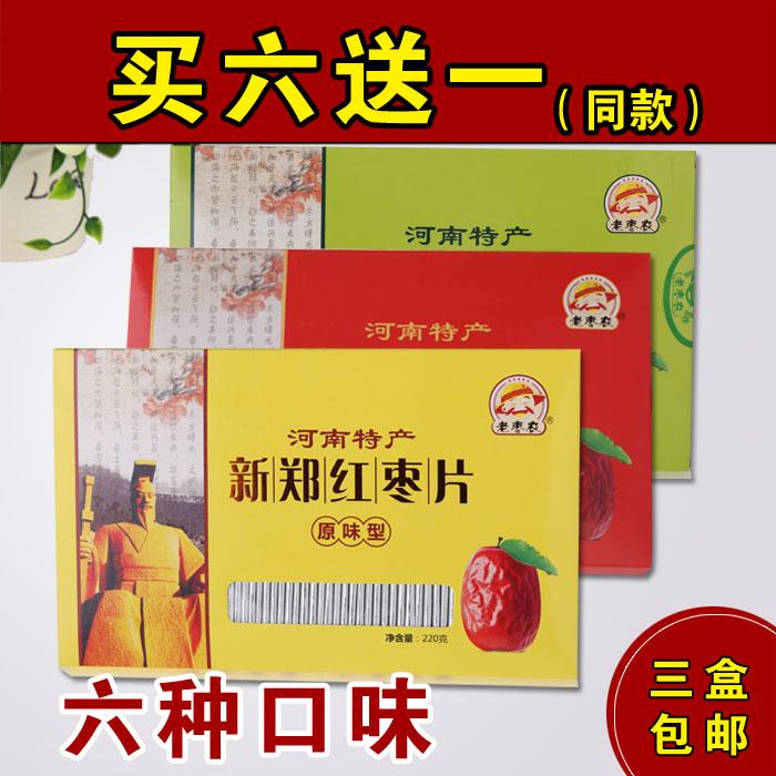 老枣农新郑红枣片河南特产儿童孕妇休闲零食野酸原味盒包邮3