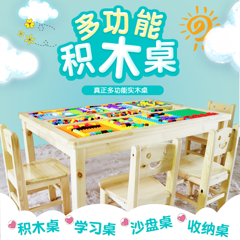 幼儿园实木 solid wood multi-function building table children's educational toys table home learning