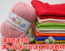 LAN Zhi baby baby children wool group in the thick line of the ball handmade diy knit sweater crochet knit shoes material package
