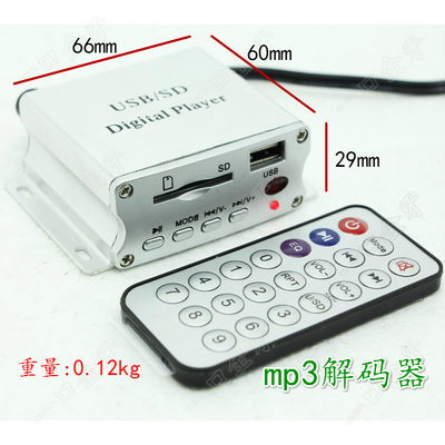mp3音频解码器