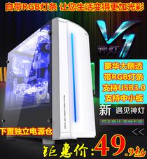包邮御轩神灯V13.0台式电脑机箱全侧透下置空机箱游戏迷你小机箱