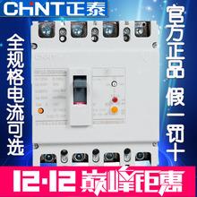正泰 漏电保护器 漏保NM1LE-250S/4300 250A225A200A160A125A四线