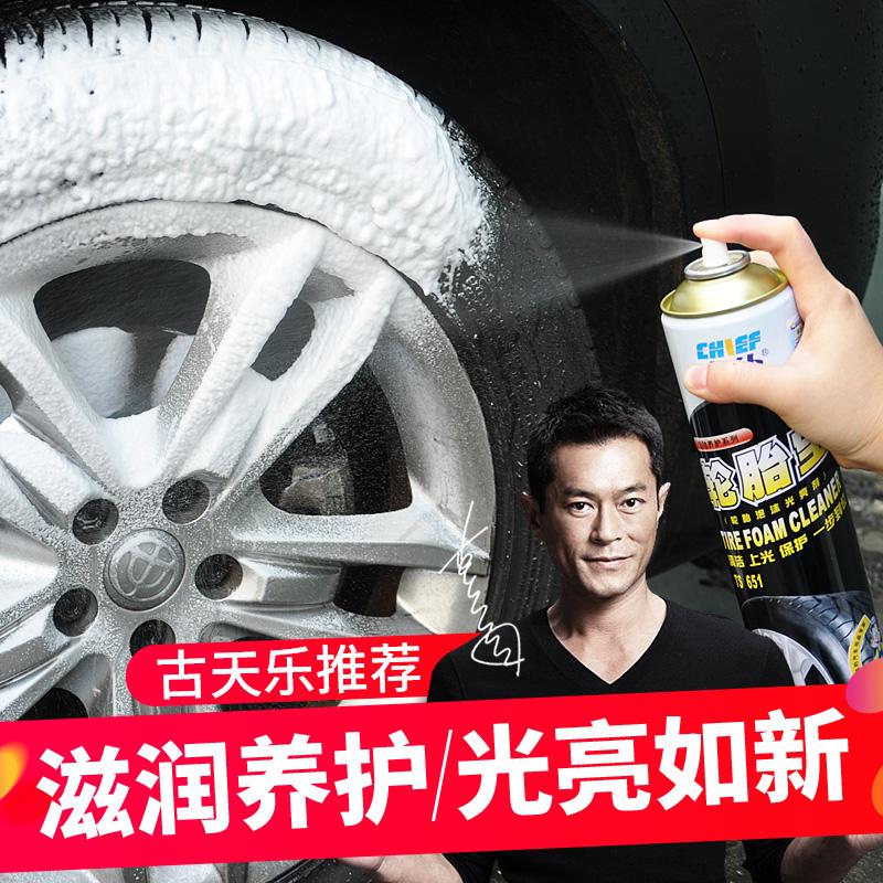 清洁用品_车仆汽车轮胎蜡轮胎宝轮胎光亮剂养护上光轮胎护理清洁清洗剂用品5元优惠券