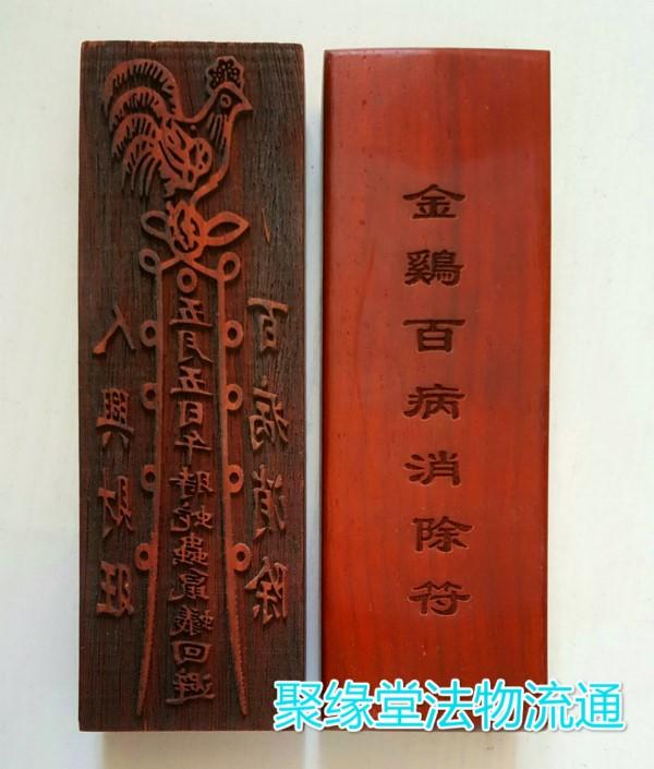 道教用品 金鸡百病消除符 开光符印 法印 印板 红木