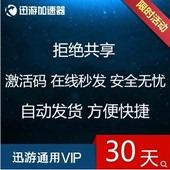 器通用版VIP30天 迅游加速 现货 迅游30天