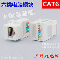 Free to play six types of Gigabit network module cat6 six network cable socket AMP amp RJ45 six computer module