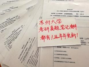 苏州大学考研真题211翻译硕士英语